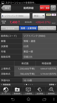 sbi_hyper_kabu_app_20141025_002.png