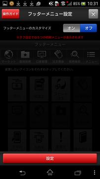 sbi_hyper_kabu_app_20141025_010.png