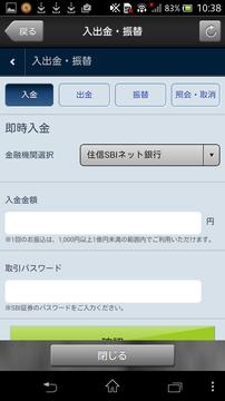 sbi_hyper_kabu_app_20141025_016.png