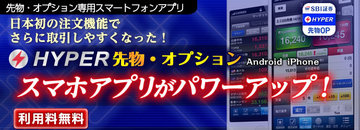sbi_hyper_sakimono_app_20141014_001.jpg