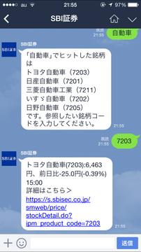 sbi_line_kabuka_syokai_20140930_001.PNG