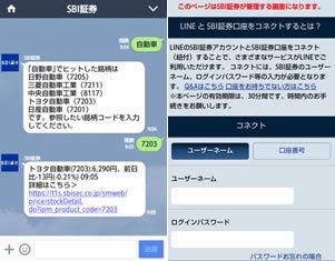 sbi_line_kabuka_syokai_20140930_092.jpg