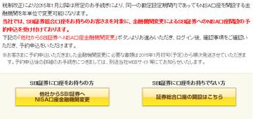 sbi_nisa_norikae_20141107_001.png