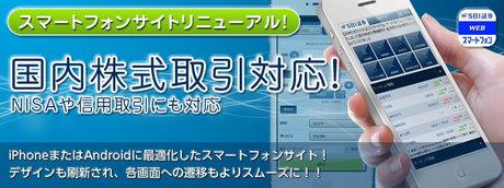 sbi_smartphone_renewal_20140118_001.jpg