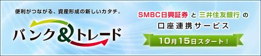 smbc_bank_and_trade_001.jpg