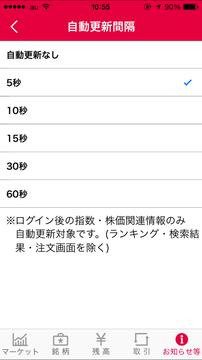 smbc_nikko_app_20150320_002.PNG