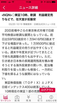 smbc_nikko_app_20150320_004.PNG