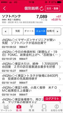smbc_nikko_app_20150320_011.PNG