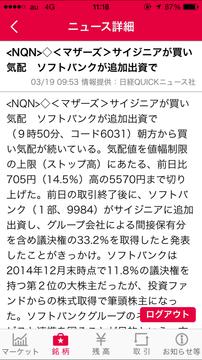 smbc_nikko_app_20150320_012.PNG