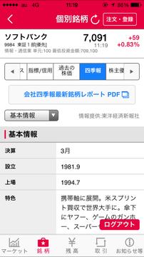 smbc_nikko_app_20150320_014.PNG