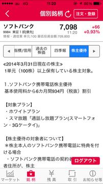 smbc_nikko_app_20150320_016.PNG
