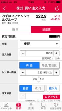 smbc_nikko_app_20150320_019.PNG