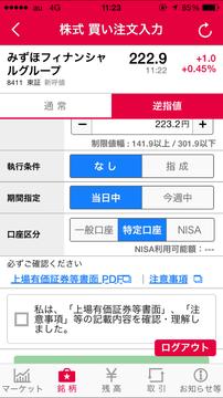 smbc_nikko_app_20150320_020.PNG