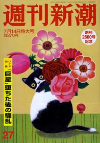 syukan_shincho20110706.jpg