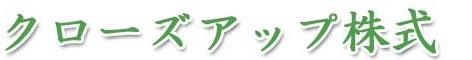クローズアップ株式