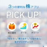 カブドットコム証券、「PICK UP! 株主優待」など新アプリをリリース予定