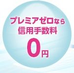 岡三オンライン証券、大口顧客の手数料優遇コースの適用基準を改訂