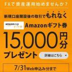 DMM FX、口座開設と取引でAmazonギフト券15000円プレゼントキャンペーン実施中。6月16日から10000円→15000円になりました!