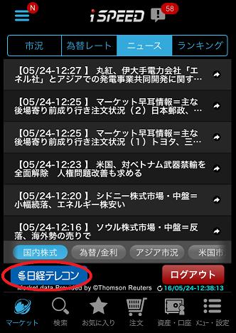 rakuten_ispeed_nikkei_telecom_006_header