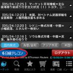 iPadで日経テレコンを使う方法【楽天証券編】
