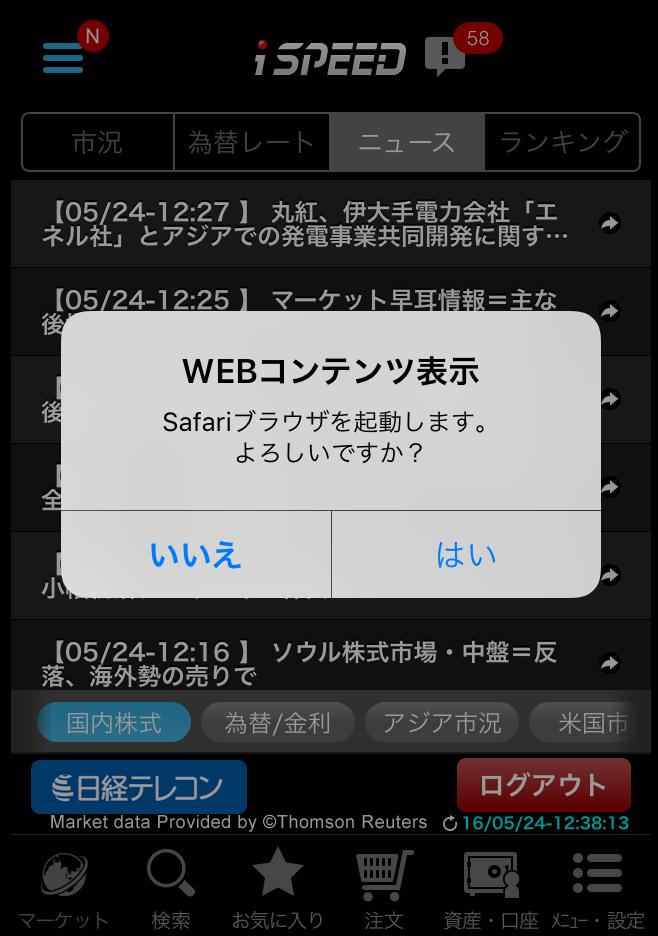 rakuten_ispeed_nikkei_telecom_007