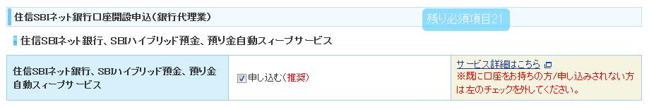 sbi_2000yen_camp_091