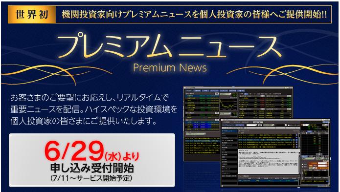 sbi_reuters_premium_201606_top