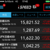 iSPEEDで225先物CMEや上海A株指数が閲覧可能に