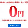 ライブスター証券、全商品 取引手数料「0円」キャンペーン実施中
