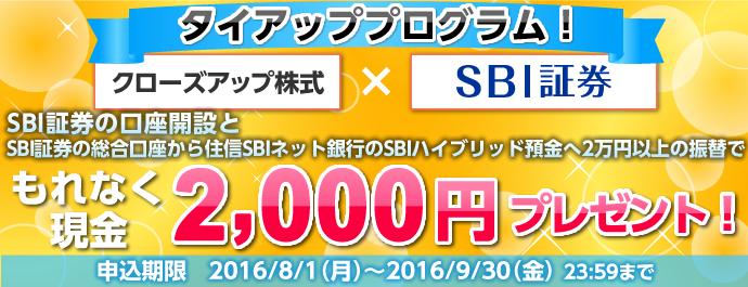 sbi_2000yen_camp_20160801_001