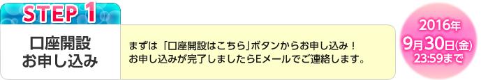 sbi_2000yen_camp_20160801_002