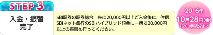 sbi_2000yen_camp_20160801_004