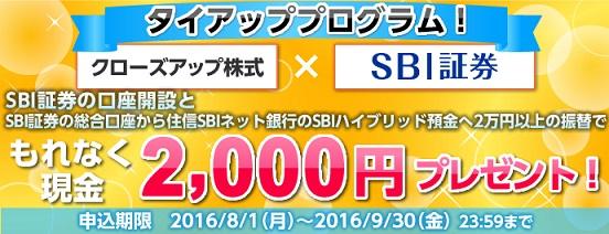 sbi_2000yen_camp_20160801_top