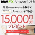 DMM FX、口座開設と取引でAmazonギフト券15000円プレゼントキャンペーンの締切が迫っています