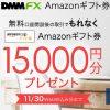 DMM FX、口座開設と取引でAmazonギフト券15000円プレゼントキャンペーン実施中
