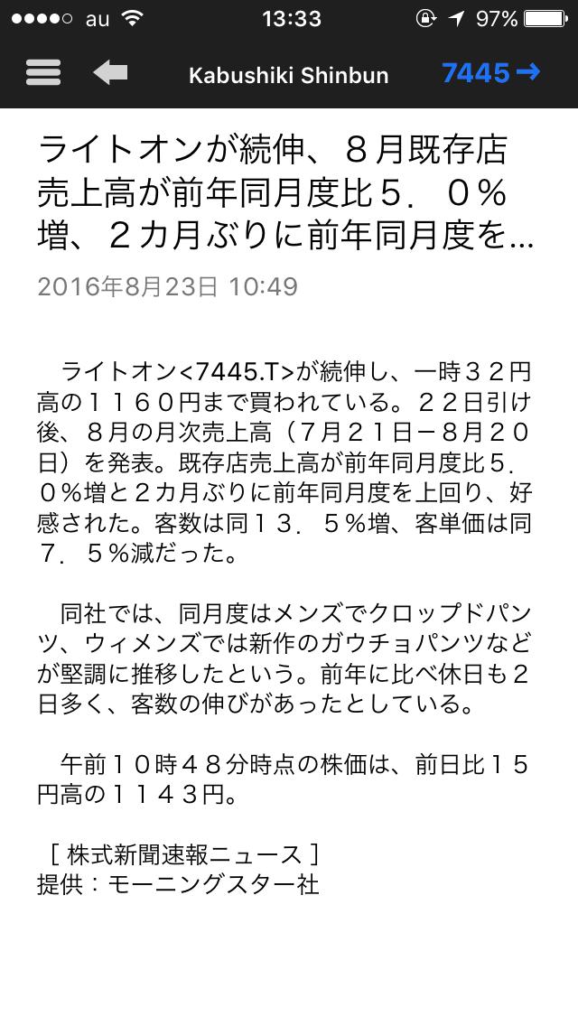 tradestation_mobile_023