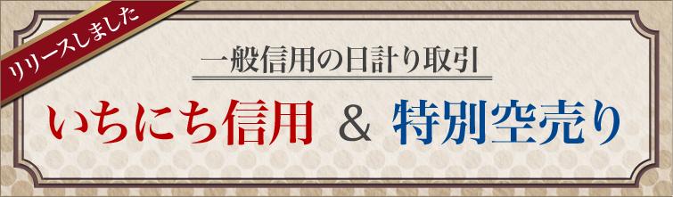 rakuten_1nichi_shinyo_201610_001