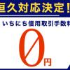 楽天証券、いちにち信用取引の手数料無料キャンペーン実施中→恒久化