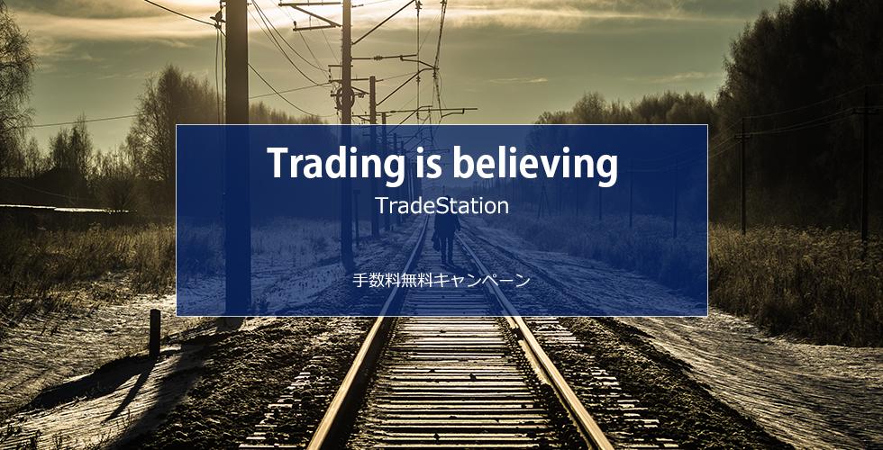 tradestation_camp_top_201610