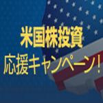 マネックス証券、米国株と米ドルの買付時手数料 実質無料キャンペーンを実施