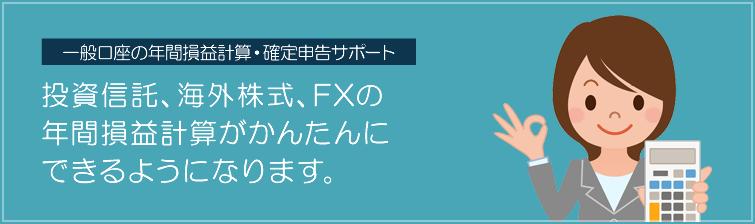 rakuten_kakutei_shinkoku_support_00