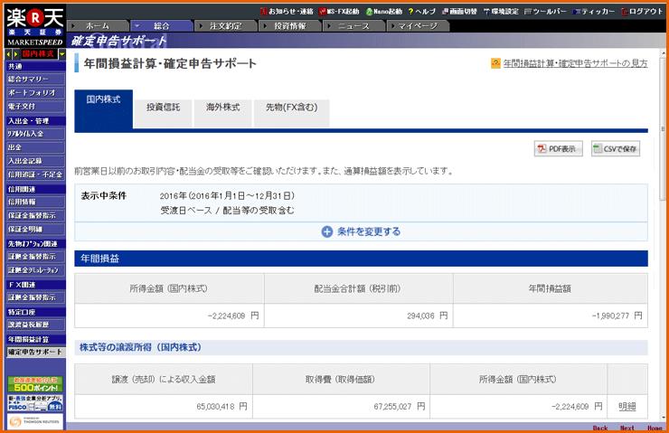 rakuten_kakutei_shinkoku_support_005