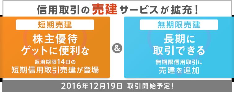 rakuten_shinyo_tanki_mukigen_001