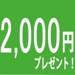 ライブスター証券、口座開設で現金2000円プレゼントキャンペーン実施中