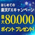 楽天証券、FX取引で楽天ポイント3000円から8万円分プレゼントキャンペーン実施