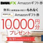 DMM FX、口座開設と取引でAmazonギフト券1万円プレゼントキャンペーンの締切が迫っています