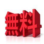 岡三オンライン証券、投資信託の購入時手数料を実質無料化