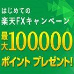 楽天証券、FX取引で楽天ポイント3000円から10万円分プレゼントキャンペーン実施