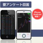 マネックス証券、スマホアプリで米国株取引手数料キャッシュバックキャンペーン実施