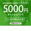 DMM FX、口座開設と取引で現金5000円プレゼントキャンペーン実施中